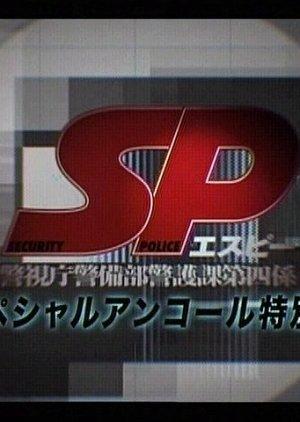 SP: Special Encore Tokubetsu-hen