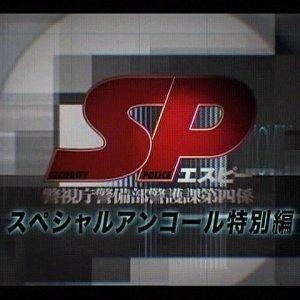 SP: Special Encore Tokubetsu-hen (2008) photo