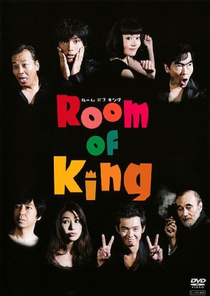 Room of King (2008) poster