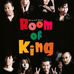 Room of King (2008) photo