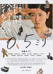 Japanese movies from woman director