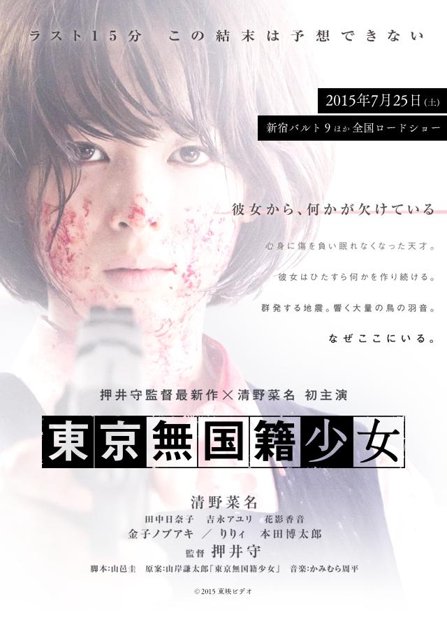 Nowhere Girl PDF Free Download