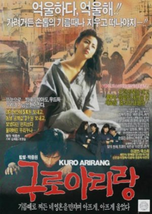 Guro Arirang (1989) poster