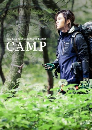 Camp (2015) poster