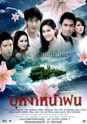 Bu Ngah Na Fon (2011) photo