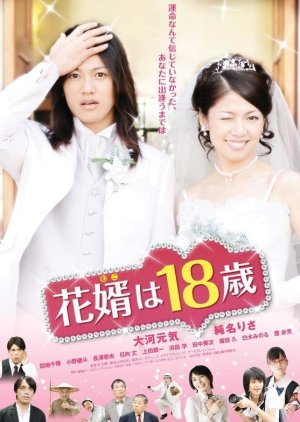 The Bridegroom is 18 Years Old