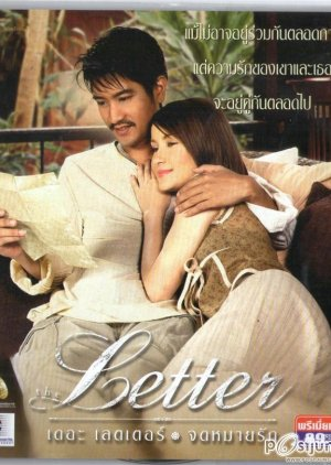 The Letter (2004) poster