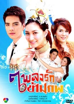 Pleng Ruk Kaam Pob (2009) poster