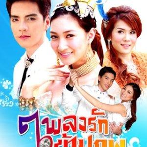 Pleng Ruk Kaam Pob (2009) photo