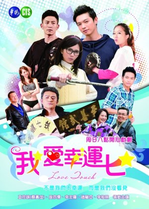 Lucky Touch (2013) poster