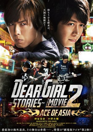 Dear Girl Stories THE MOVIE2 ACE OF ASIA