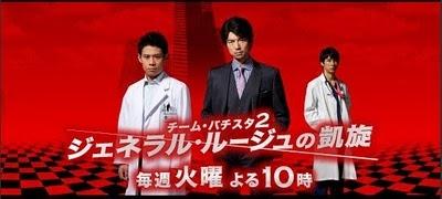 Team Batista SP ~ Saraba General! Tensai Kyuumeii wa Aisuru Hito o Sukue (2011) photo