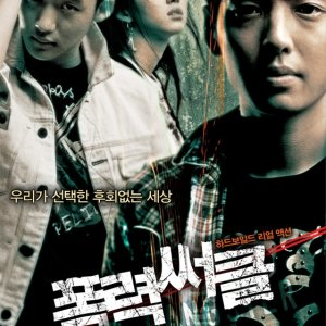 Gangster High (2006) photo