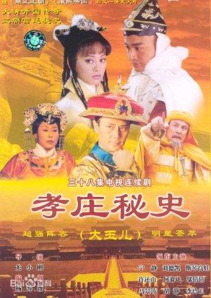 Xiao Zhuang Epic
