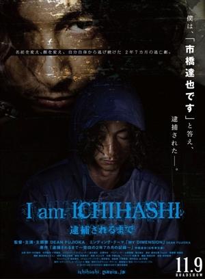 I am Ichihashi - Journal of a Murderer