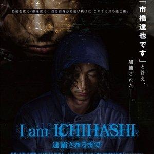 I am Ichihashi - Journal of a Murderer (2013) photo