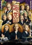 To watch (Dramas)