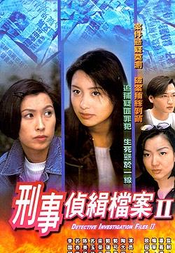 Detective Investigation Files II