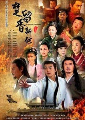 The Legend of Chu Liu Xiang