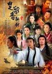 New Legend of Chu Liu Xiang