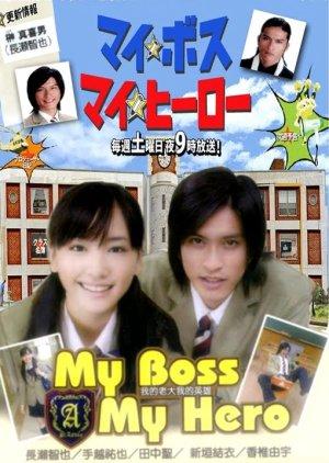 My Boss My Hero 2006 Mydramalist