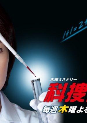 Kasouken no Onna Season 14 (2014) poster