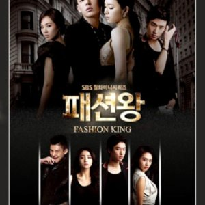 Fashion King Episode 17