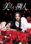 2011 - Japanese Dramas (PTW)