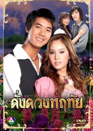 Dung Duang Haruetai (2007) poster
