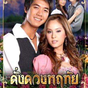 Dung Duang Haruetai (2007)