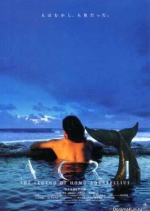 Acri - The Legend of Homo-Aquarellius (1996) poster