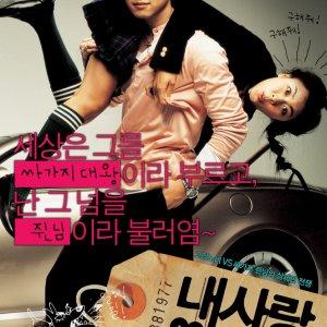 100 Days with Mr. Arrogant (2004)