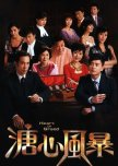 Favorite hong kong dramas