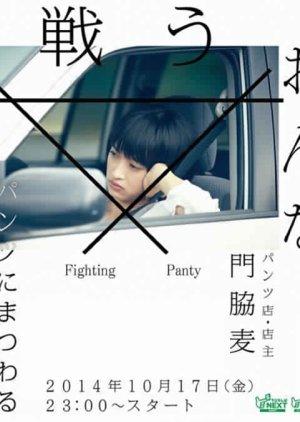 Tatakau Onna (2014) poster