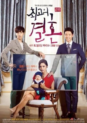 Best Wedding (2014) poster