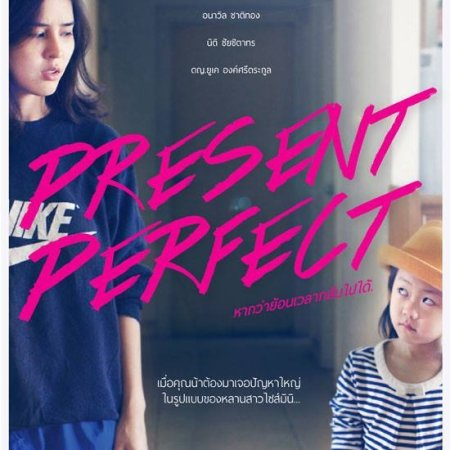 Present Perfect (2014) photo