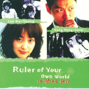 Ruler of Your Own World (2002) photo