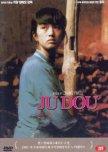 Favorite Directors List: Zhang Yimou