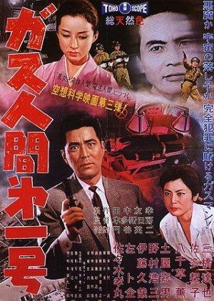 The Human Vapor (1960) poster
