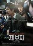 South Korean Movies.