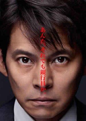 Kabuka Bouraku (2014) poster