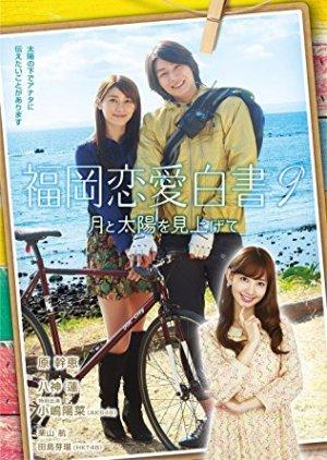 Love Stories From Fukuoka 9 (2014) poster