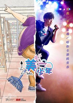Debut (2018) poster