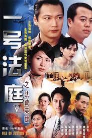 File of Justice V (1997) poster