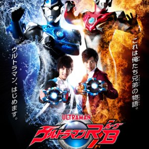 Ultraman R/B (2018) photo