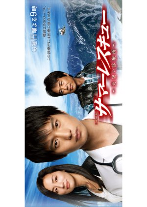 Summer Rescue (2012) poster