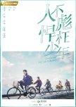 Chinese Modern Drama