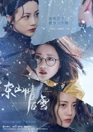 Dongshan Fine After Queen Consort the Snow (2018) poster