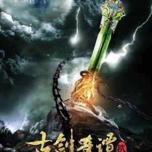 Sword of Legends 2 (2018) photo