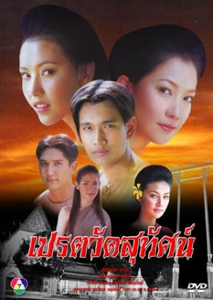 Pret Wat Satat